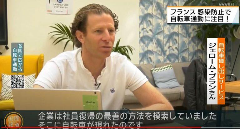NHK, vélo de fonction